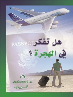 cover image of هل تفكر في الهجرة؟