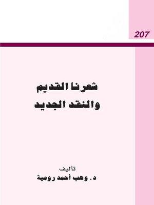 cover image of شعرنا القديم و النقد الجديد