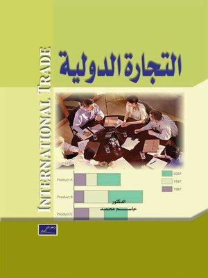 cover image of التجارة الدولية