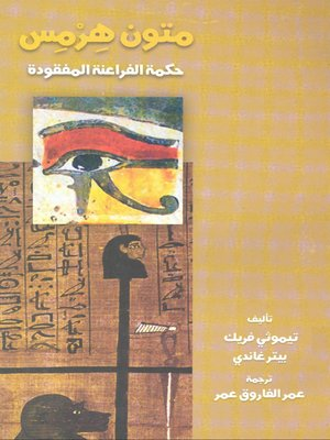 cover image of متون هرمس - حكمة الفراعنة المفقودة