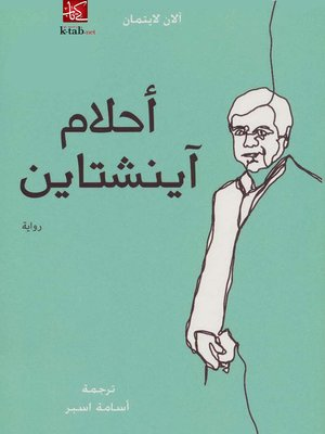 cover image of أحلام آينشتاين