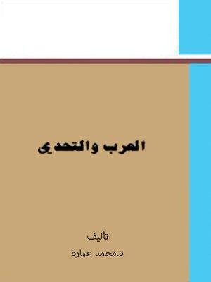 cover image of العرب و التحدى