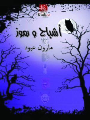cover image of أشباح ورموز