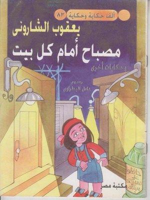 cover image of مصباح امام كل بيت