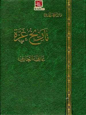 cover image of تاريخ غزة