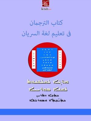 cover image of كتاب الترجمان فى تعليم لغة السريان