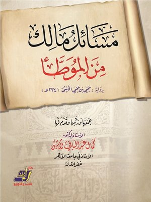 cover image of مسائل مالك