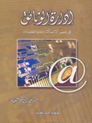 cover image of ادارة الوثائق
