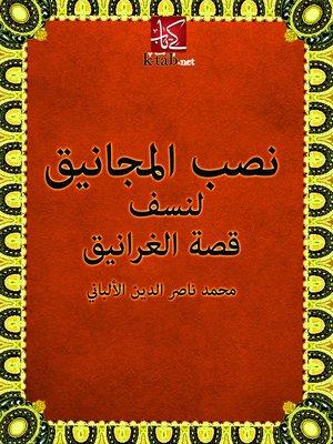 cover image of نصب المجانيق لنسف قصة الغرانيق