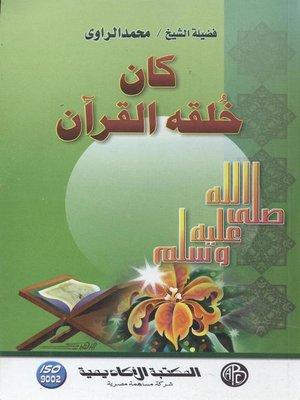 cover image of كان خلقه القرآن عليه الصلاة والسلام