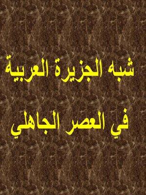 cover image of شبه الجزيرة العربية في العصر الجاهلى
