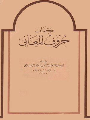 cover image of كتاب حروف المعاني