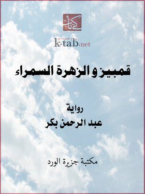 cover image of قمبيز والزهرة السمراء