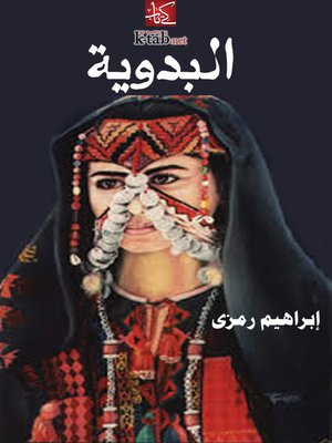 cover image of البدوية