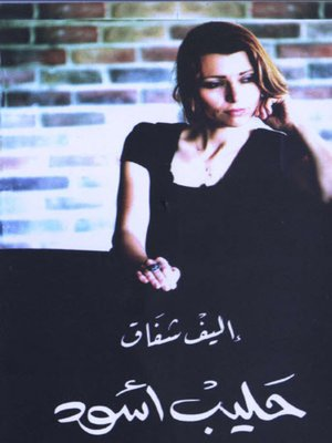 cover image of حليب أسود
