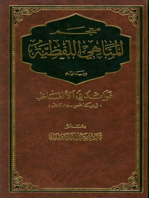 cover image of معجم المناهى اللفظية