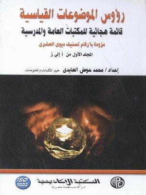 cover image of رؤوس الموضوعات القياسية