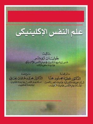cover image of علم النفس الاكلينيكى