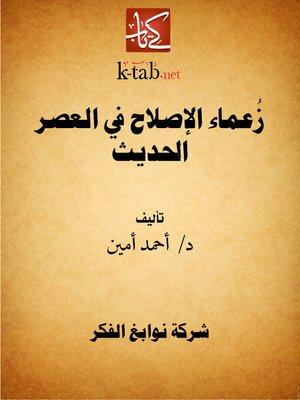 cover image of زُعماء الإصلاح في العصر الحديث