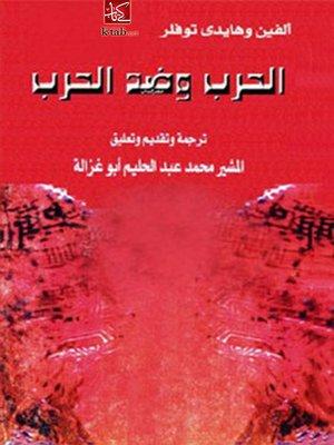 cover image of الحرب وضد الحرب