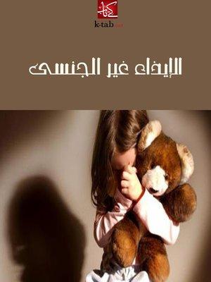 cover image of الإيذاء غير الجنسي
