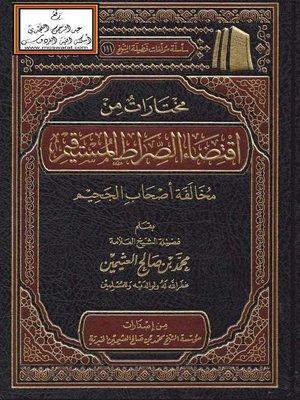 cover image of مختارات من اقتضاء الصراط المستقيم مخالفة أصحاب الجحيم