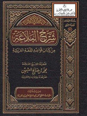 cover image of شرح البلاغة من كتاب اللغة العربية