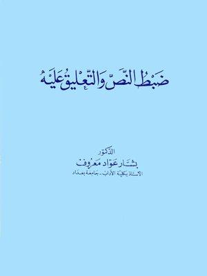 cover image of ضبط النص والتعليق عليه