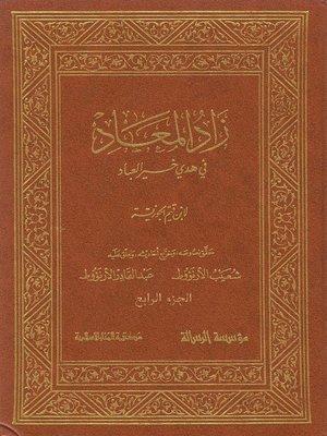 cover image of زاد المعاد في هدي خير العباد - الجزء الرابع