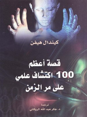 cover image of قصة أعظم 100 إكتشاف علمي علي مر الزمان