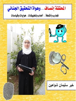 cover image of المحققة إنصاف وهواة التحقيق الجنائى