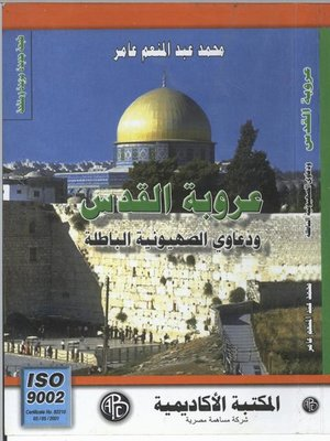 cover image of عروبة القدس و دعاوى الصهيونية الباطلة