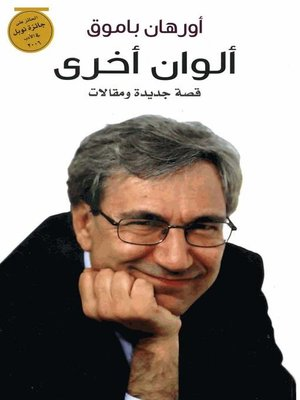 cover image of ألوان أخرى