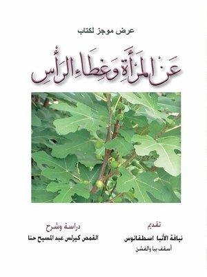 cover image of عن المرأة وغطاء الرأس
