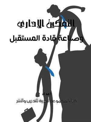 cover image of التمكين الادراى وصناعة قادة المستقبل