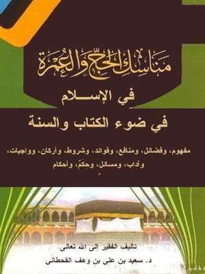 cover image of مناسك الحج والعمرة