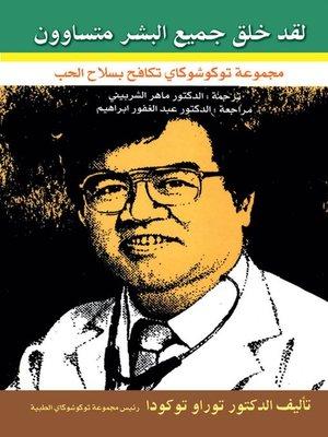 cover image of لقد خلق جميع البشر متساوون