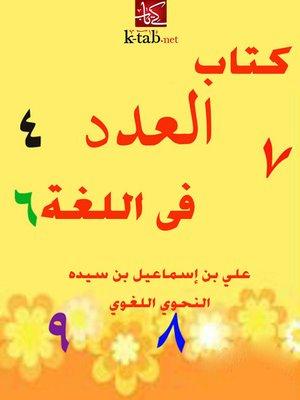 cover image of العدد في اللغة