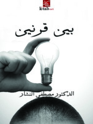 cover image of بين قرنين
