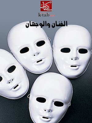 cover image of الفنان والوجهان