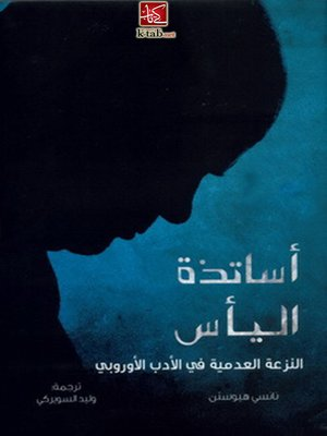 cover image of أساتذة اليأس .. النزعة العدمية في الأدب الأوروبي