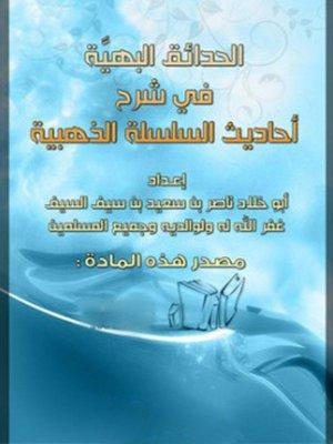 cover image of الحدائق البهية في شرح احاديث السلسلة الذهبية