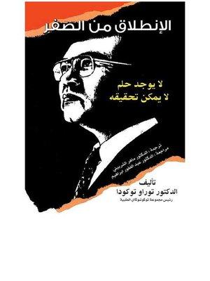cover image of الانطلاق من الصفر