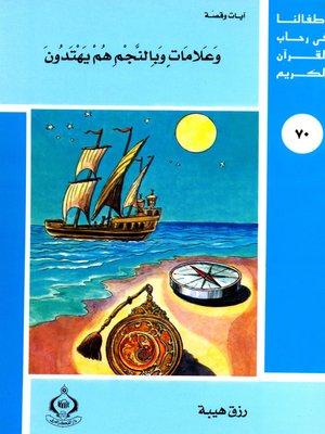 cover image of (70)و علامات و بالنجم هم يهتدون