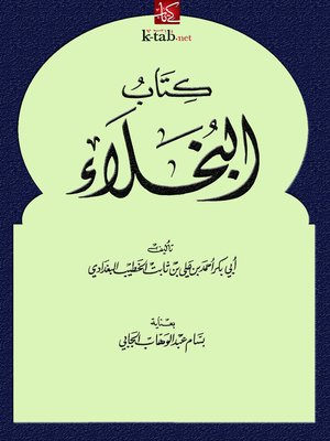 cover image of كتاب البخلاء