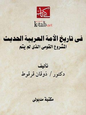 cover image of فى تاريخ الأمة العربية الحديث