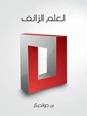 cover image of العلم الزائف