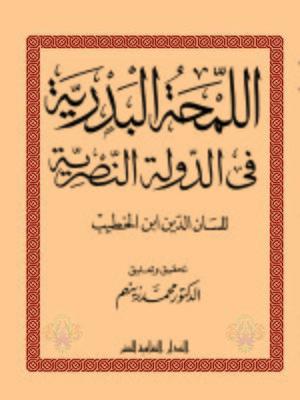 cover image of اللمحة البدرية فى الدولة النصرية