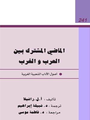 free Theory and History: An Interpretation of Social