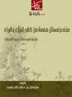 cover image of مختصرلمسائل مهمة من كتاب الولاء والبراء